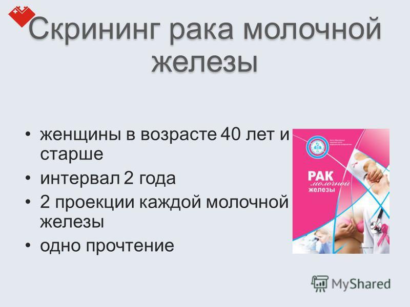 Скрининг рака молочной железы женщины в возрасте 40 лет и старше интервал 2 года 2 проекции каждой молочной железы одно прочтение