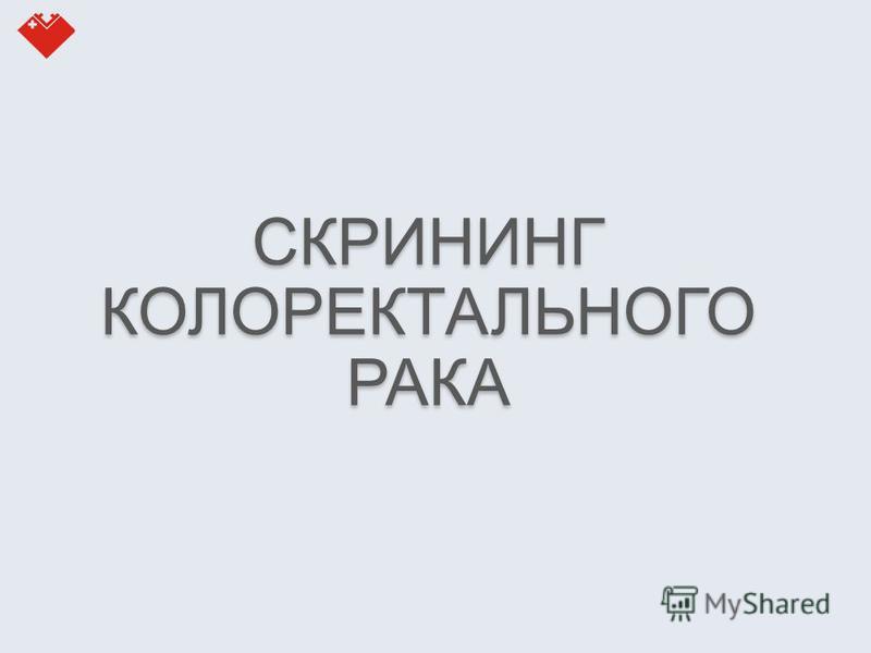 СКРИНИНГ КОЛОРЕКТАЛЬНОГО РАКА