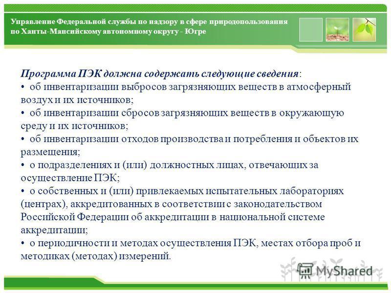 www.themegallery.com Управление Федеральной службы по надзору в сфере природопользования по Ханты-Мансийскому автономному округу - Югре Программа ПЭК должна содержать следующие сведения: об инвентаризации выбросов загрязняющих веществ в атмосферный в