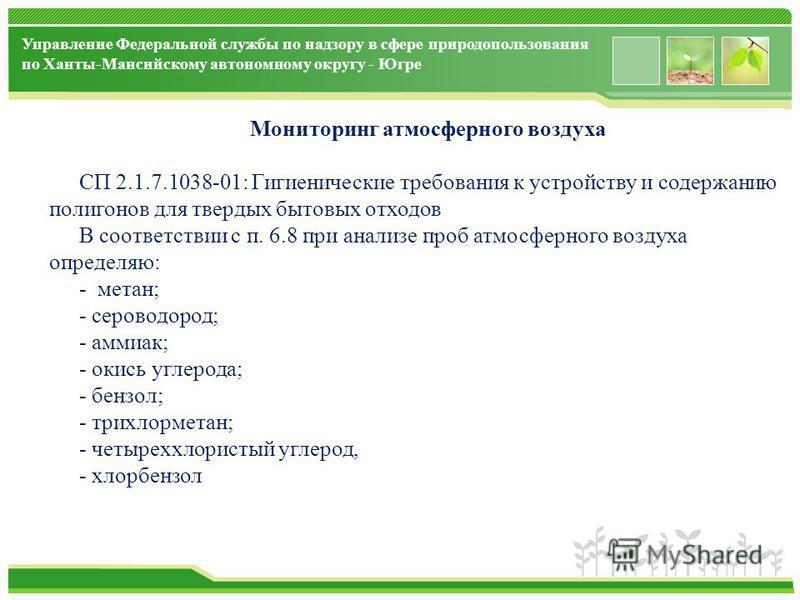 www.themegallery.com Управление Федеральной службы по надзору в сфере природопользования по Ханты-Мансийскому автономному округу - Югре Мониторинг атмосферного воздуха СП 2.1.7.1038-01: Гигиенические требования к устройству и содержанию полигонов для