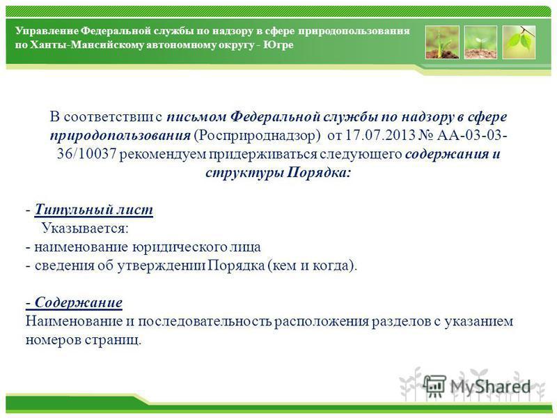 Управление Федеральной службы по надзору в сфере природопользования по Ханты-Мансийскому автономному округу - Югре В соответствии с письмом Федеральной службы по надзору в сфере природопользования (Росприроднадзор) от 17.07.2013 АА-03-03- 36/10037 ре