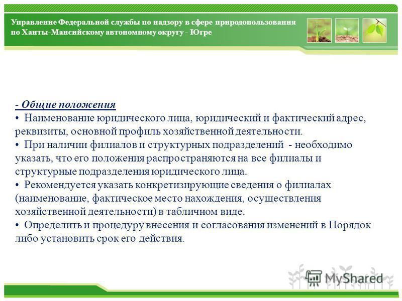 Управление Федеральной службы по надзору в сфере природопользования по Ханты-Мансийскому автономному округу - Югре - Общие положения Наименование юридического лица, юридический и фактический адрес, реквизиты, основной профиль хозяйственной деятельнос