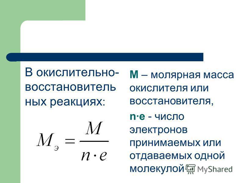 В окислительно- восстановительных реакциях : М – молярная масса окислителя или восстановителя, n·e - число электронов принимаемых или отдаваемых одной молекулой