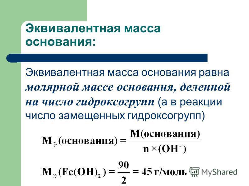 Эквивалентная масса основания: Эквивалентная масса основания равна молярной массе основания, деленной на число гидроксогрупп (а в реакции число замещенных гидроксогрупп)