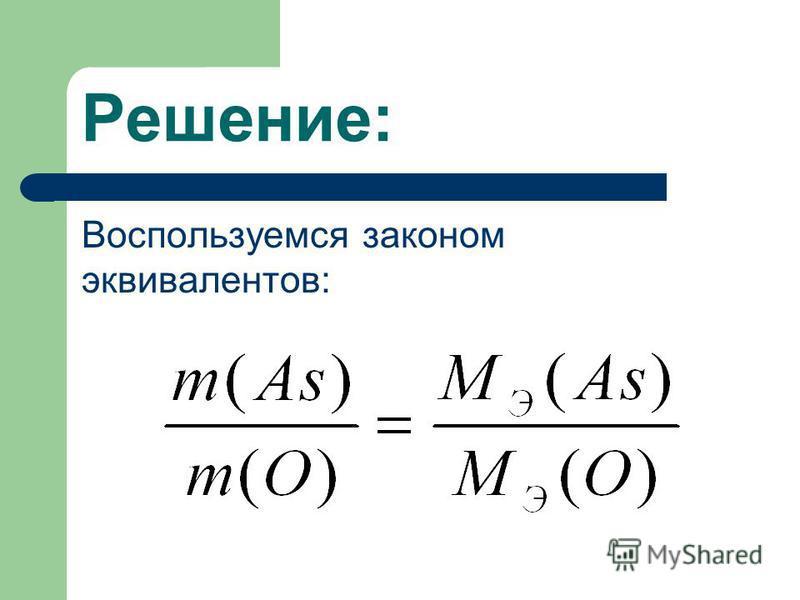 Решение: Воспользуемся законом эквивалентов: