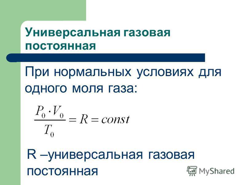 Универсальная газовая постоянная При нормальных условиях для одного моля газа: R –универсальная газовая постоянная