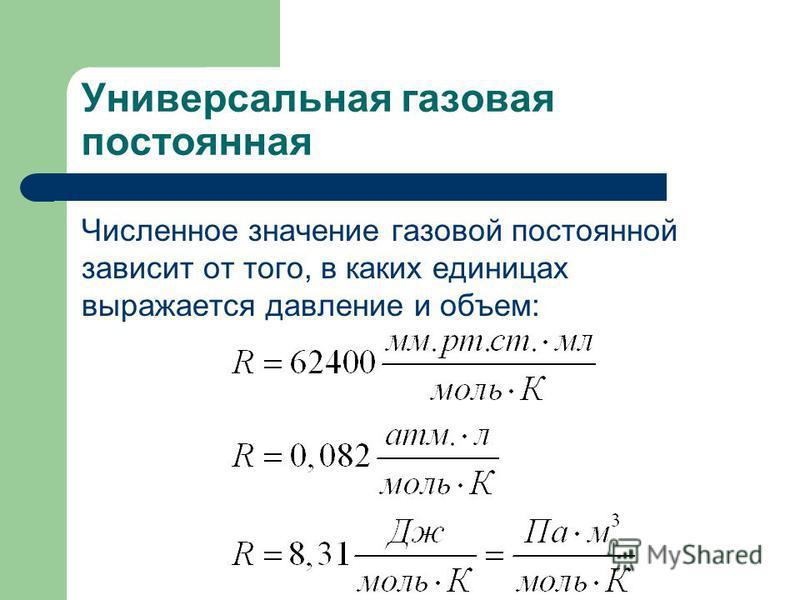 Универсальная газовая постоянная Численное значение газовой постоянной зависит от того, в каких единицах выражается давление и объем:
