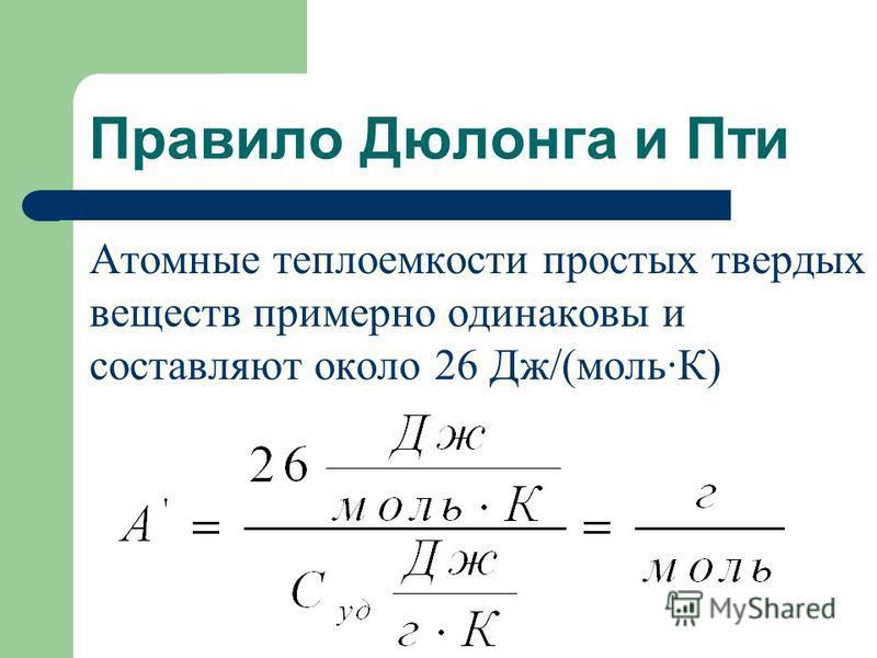 Правило Дюлонга и Пти Атомные теплоемкости простых твердых веществ примерно одинаковы и составляют около 26 Дж/(моль·К)