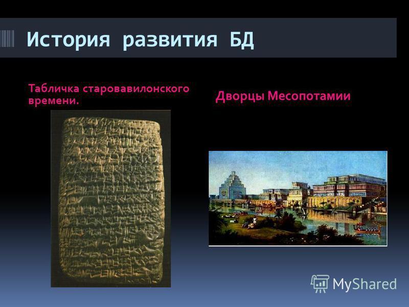 История развития БД Табличка старовавилонского времени. Дворцы Месопотамии