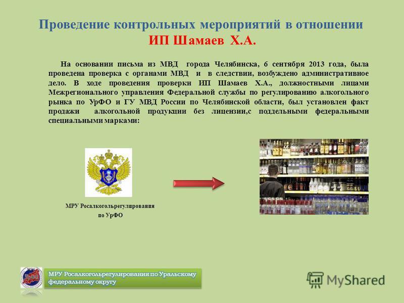Проведение контрольных мероприятий в отношении ИП Шамаев Х.А. На основании письма из МВД города Челябинска, 6 сентября 2013 года, была проведена проверка с органами МВД и в следствии, возбуждено административное дело. В ходе проведения проверки ИП Ша