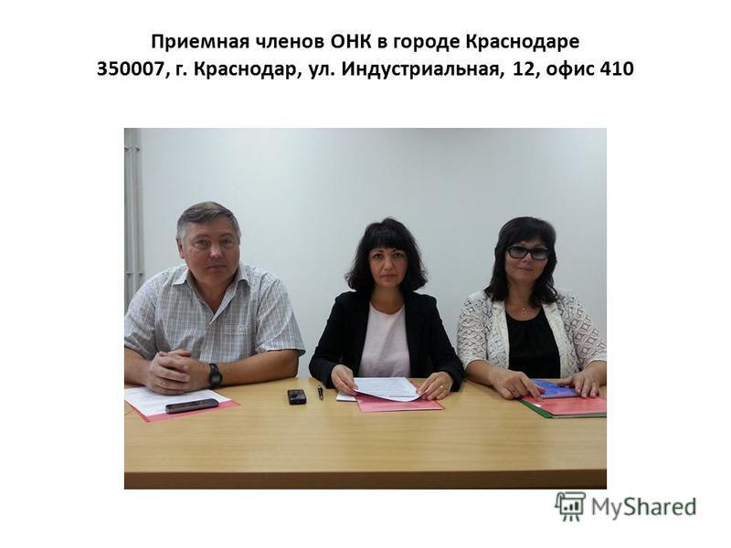 Приемная членов ОНК в городе Краснодаре 350007, г. Краснодар, ул. Индустриальная, 12, офис 410