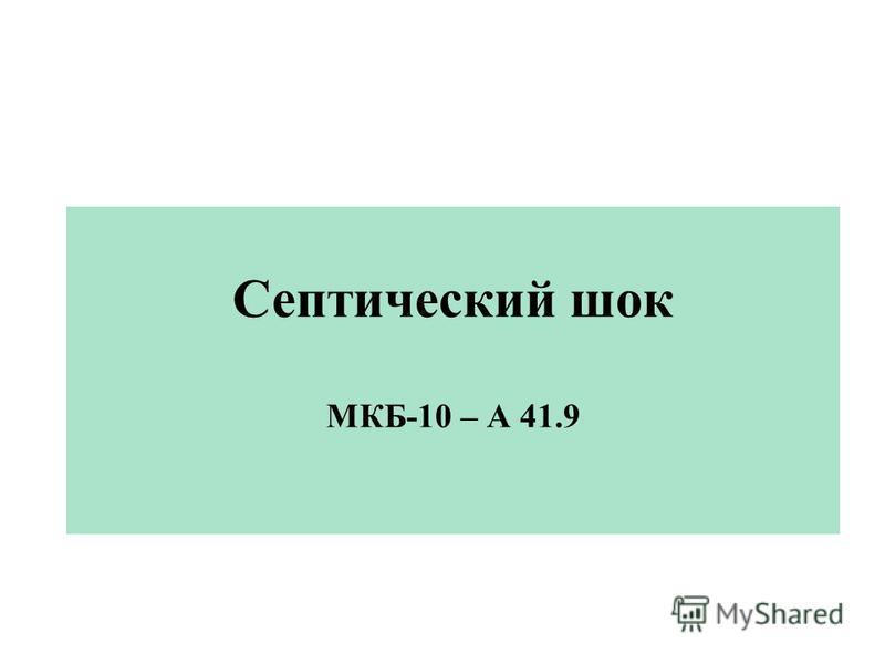Септический шок МКБ-10 – А 41.9