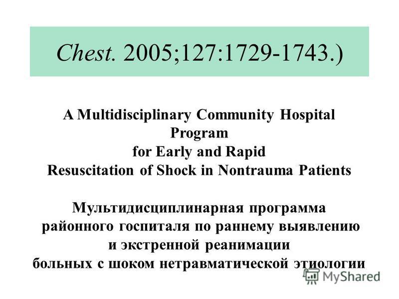 A Multidisciplinary Community Hospital Program for Early and Rapid Resuscitation of Shock in Nontrauma Patients Мультидисциплинарная программа районного госпиталя по раннему выявлению и экстренной реанимации больных с шоком нетравматической этиологии