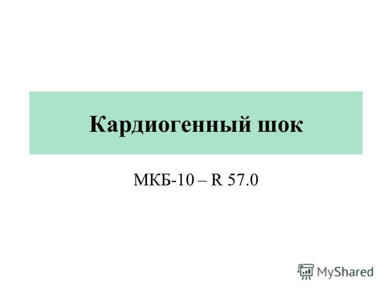 Кардиогенный шок МКБ-10 – R 57.0