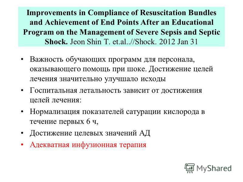 Improvements in Compliance of Resuscitation Bundles and Achievement of End Points After an Educational Program on the Management of Severe Sepsis and Septic Shock. Jeon Shin T. et.al..//Shock. 2012 Jan 31 Важность обучающих программ для персонала, ок