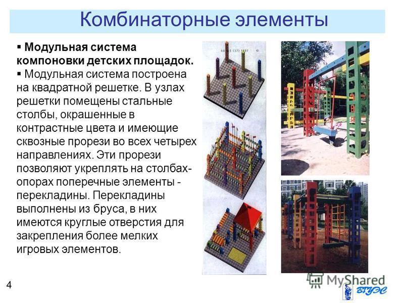 4 Комбинаторные элементы Модульная система компоновки детских площадок. Модульная система построена на квадратной решетке. В узлах решетки помещены стальные столбы, окрашенные в контрастные цвета и имеющие сквозные прорези во всех четырех направления