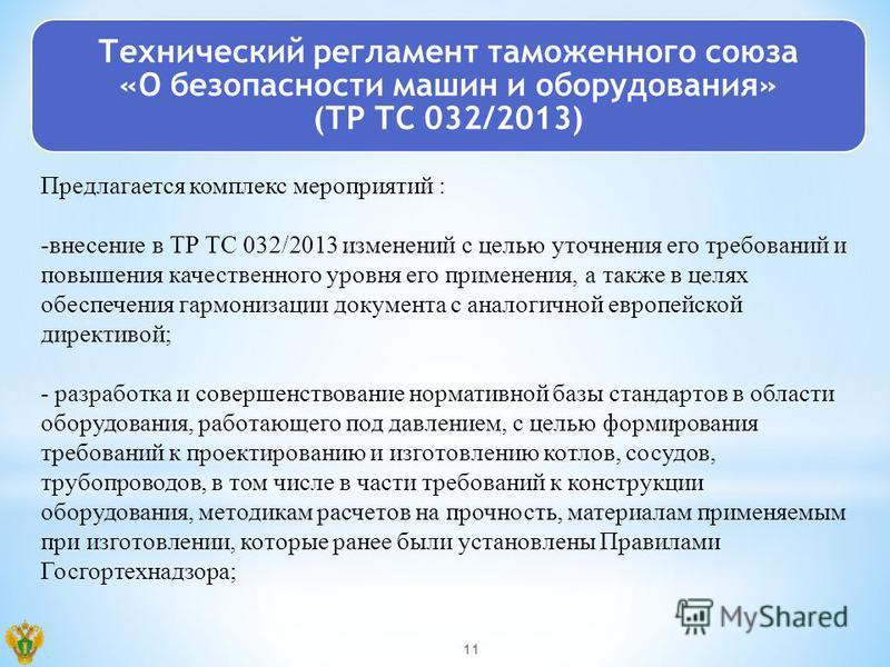 Технический регламент таможенного союза «О безопасности машин и оборудования» (ТР ТС 032/2013) Предлагается комплекс мероприятий : -внесение в ТР ТС 032/2013 изменений с целью уточнения его требований и повышения качественного уровня его применения,