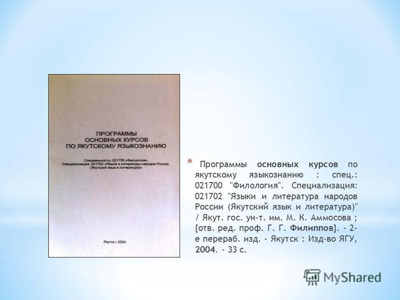 * Программы основных курсов по якутскому языкознанию : спец.: 021700