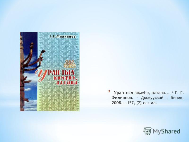 * Уран тыл к ө м үһ э, альтманна... / Г. Г. Филиппов. - Дьокуускай : Бичик, 2008. - 157, [2] с. : ил.