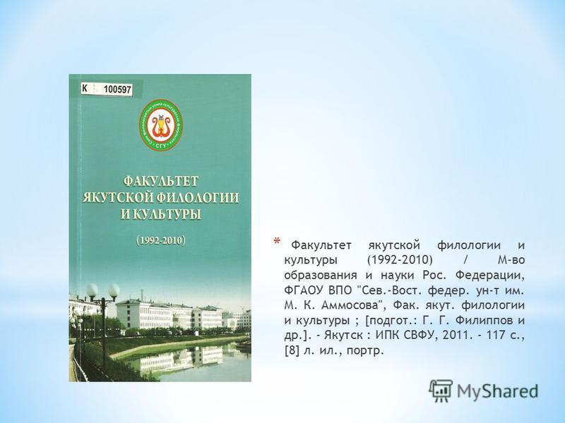 * Факультет якутской филологии и культуры (1992-2010) / М-во образования и науки Рос. Федерации, ФГАОУ ВПО