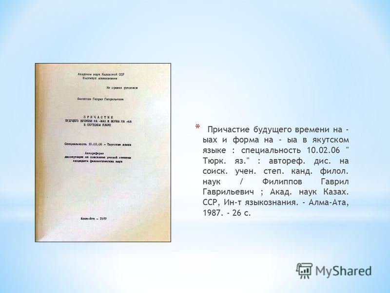 * Причастие будущего времени на - нах и форма на - на в якутском языке : специальность 10.02.06