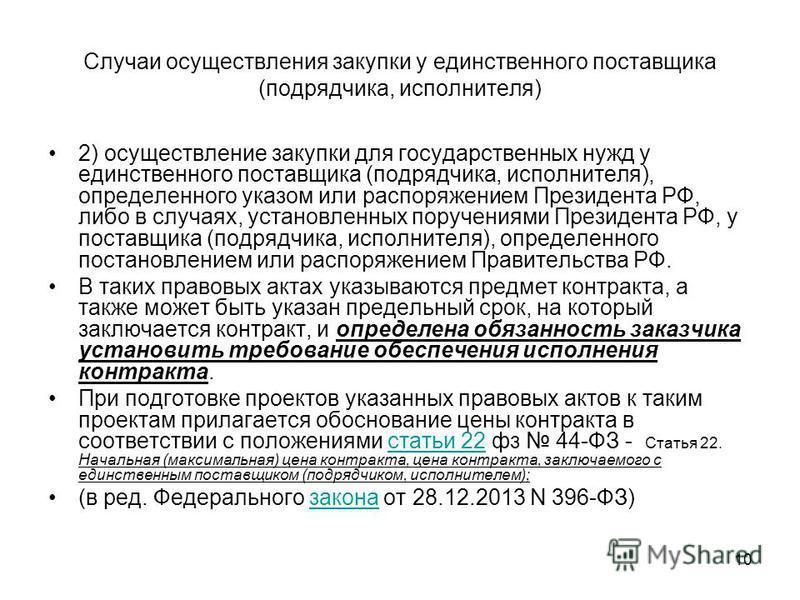 10 Случаи осуществления закупки у единственного поставщика (подрядчика, исполнителя) 2) осуществление закупки для государственных нужд у единственного поставщика (подрядчика, исполнителя), определенного указом или распоряжением Президента РФ, либо в