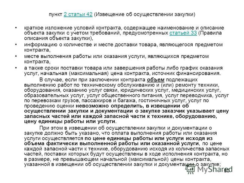 50 пункт 2 статьи 42 (Извещение об осуществлении закупки)2 статьи 42 краткое изложение условий контракта, содержащее наименование и описание объекта закупки с учетом требований, предусмотренных статьей 33 (Правила описания объекта закупки),статьей 33