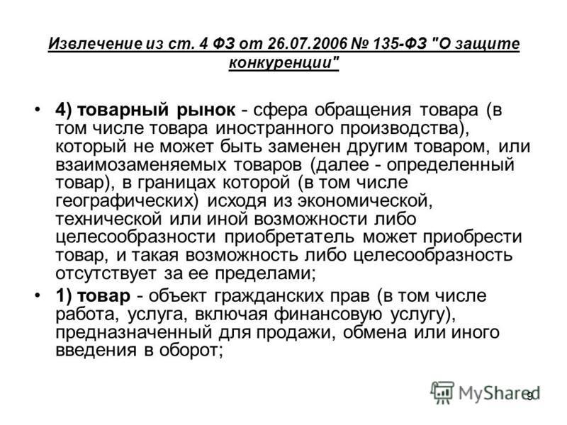 9 Извлечение из ст. 4 ФЗ от 26.07.2006 135-ФЗ