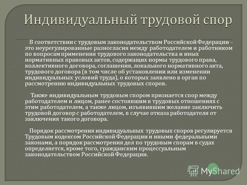 В соответствии с трудовым законодательством Российской Федерации – это неурегулированные разногласия между работодателем и работником по вопросам применения трудового законодательства и иных нормативных правовых актов, содержащих нормы трудового прав