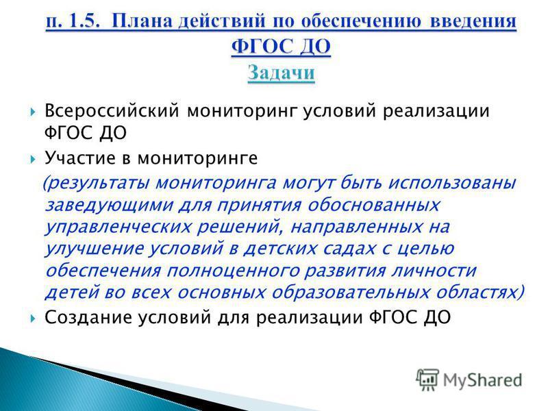 Всероссийский мониторинг условий реализации ФГОС ДО Участие в мониторинге (результаты мониторинга могут быть использованы заведующими для принятия обоснованных управленческих решений, направленных на улучшение условий в детских садах с целью обеспече