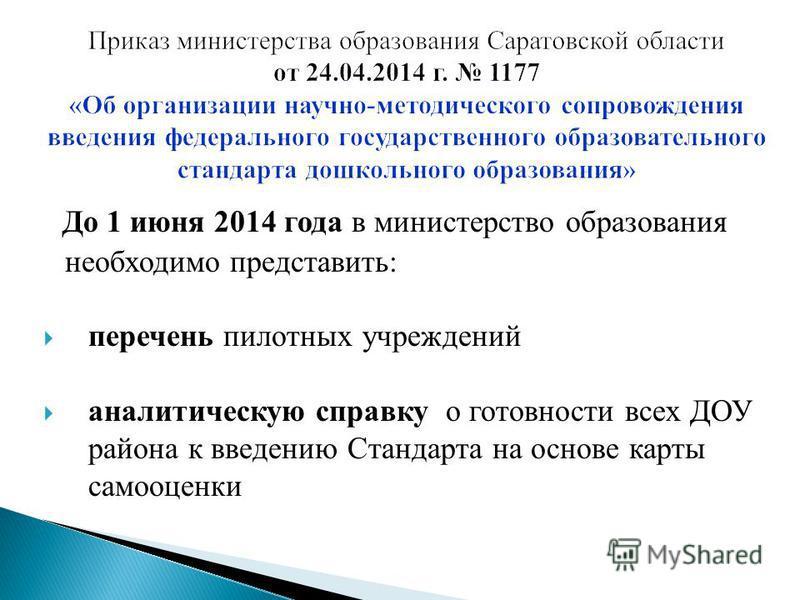 До 1 июня 2014 года в министерство образования необходимо представить: перечень пилотных учреждений аналитическую справку о готовности всех ДОУ района к введению Стандарта на основе карты самооценки