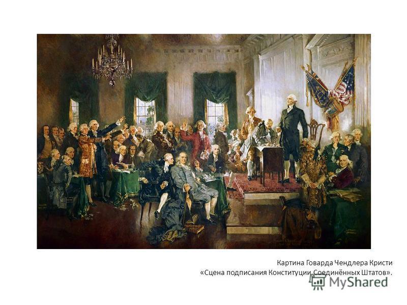 Картина Говарда Чендлера Кристи «Сцена подписания Конституции Соединённых Штатов».