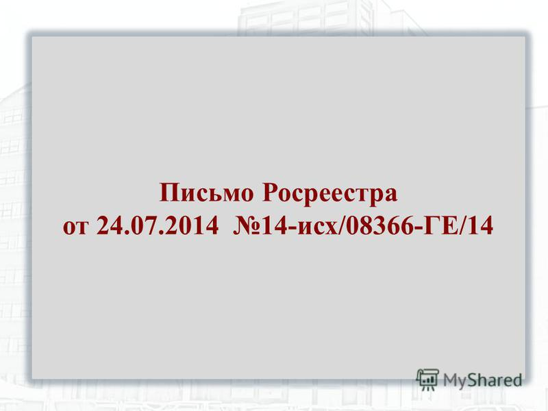 Письмо Росреестра от 24.07.2014 14-исх/08366-ГЕ/14