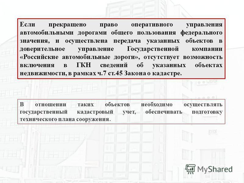 Если прекращено право оперативного управления автомобильными дорогами общего пользования федерального значения, и осуществлена передача указанных объектов в доверительное управление Государственной компании «Российские автомобильные дороги», отсутств
