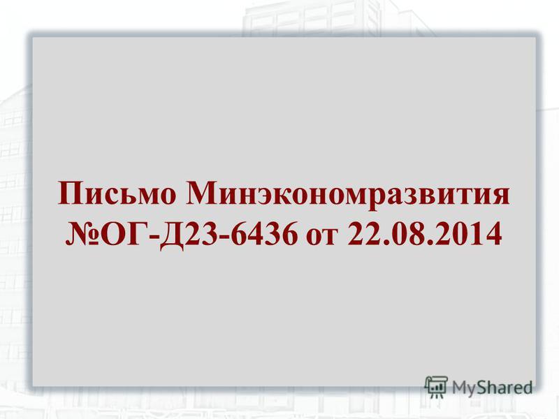Письмо Минэкономразвития ОГ-Д23-6436 от 22.08.2014