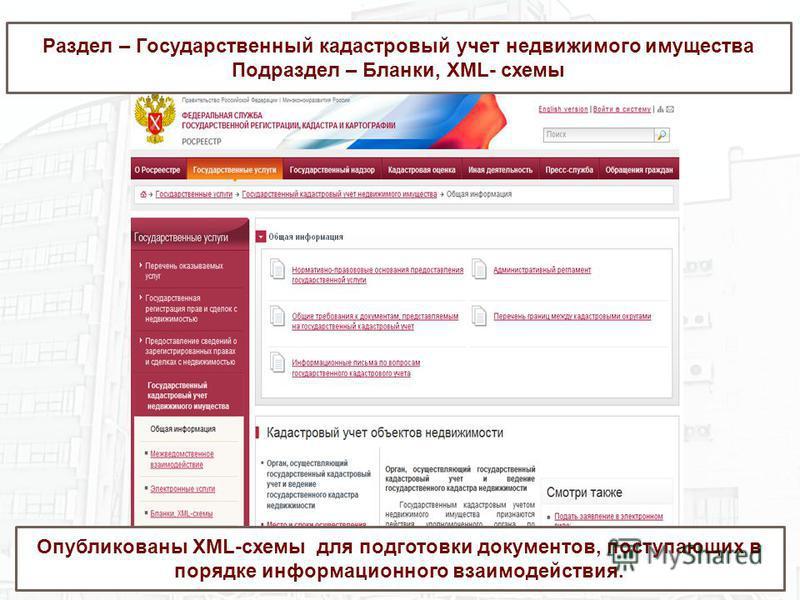 Раздел – Государственный кадастровый учет недвижимого имущества Подраздел – Бланки, XML- схемы Опубликованы XML-схемы для подготовки документов, поступающих в порядке информационного взаимодействия.