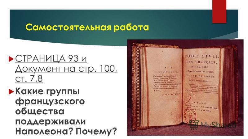 Самостоятельная работа СТРАНИЦА 93 и Документ на стр. 100, ст. 7,8 Какие группы французского общества поддерживали Наполеона? Почему?