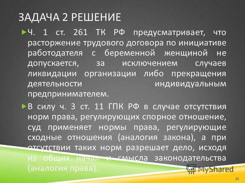 ЗАДАЧА 2 РЕШЕНИЕ Ч. 1 ст. 261 ТК РФ предусматривает, что расторжение трудового договора по инициативе работодателя с беременной женщиной не допускается, за исключением случаев ликвидации организации либо прекращения деятельности индивидуальным предпр
