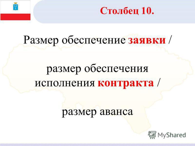 Размер обеспечение заявки / размер обеспечения исполнения контракта / размер аванса Столбец 10.