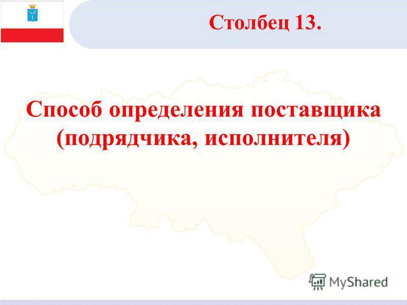 Способ определения поставщика (подрядчика, исполнителя) Столбец 13.
