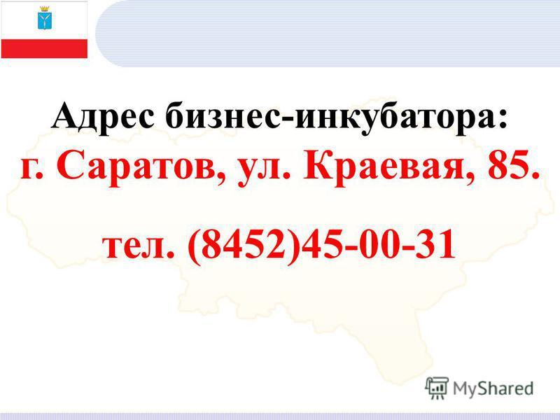 Адрес бизнес-инкубатора: г. Саратов, ул. Краевая, 85. тел. (8452)45-00-31