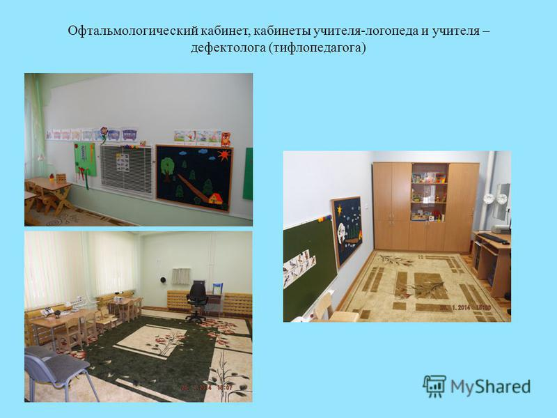 Офтальмологический кабинет, кабинеты учителя-логопеда и учителя – дефектолога (тифлопедагога)