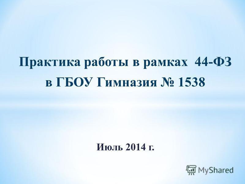 Практика работы в рамках 44-ФЗ в ГБОУ Гимназия 1538 Июль 2014 г.