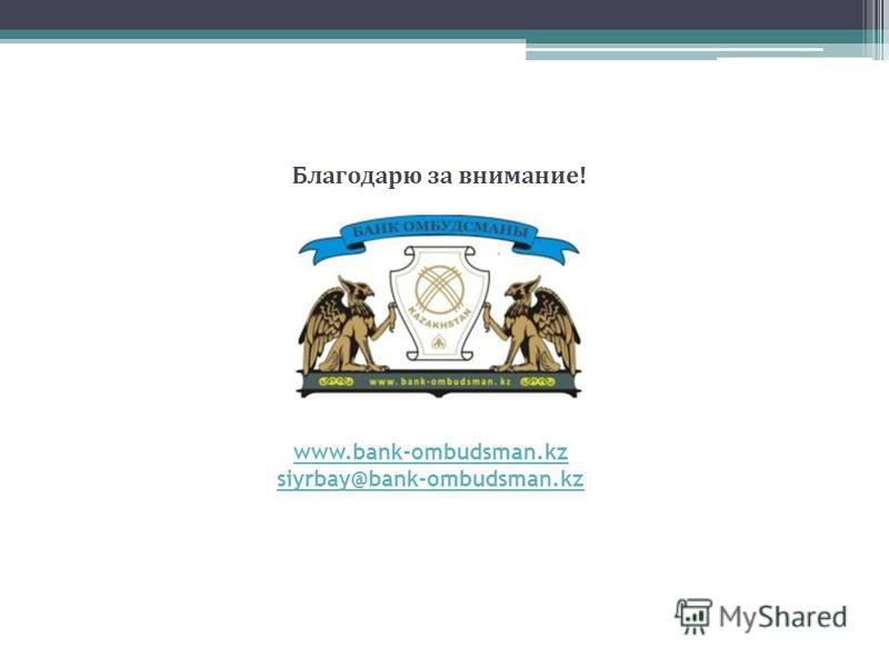 Благодарю за внимание! www.bank-ombudsman.kz siyrbay@bank-ombudsman.kz