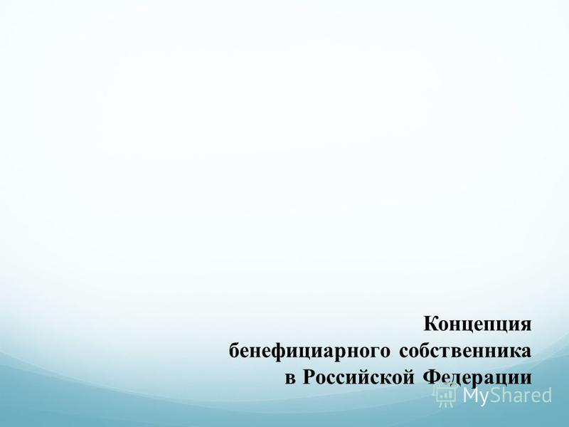 Концепция бенефициарного собственника в Российской Федерации