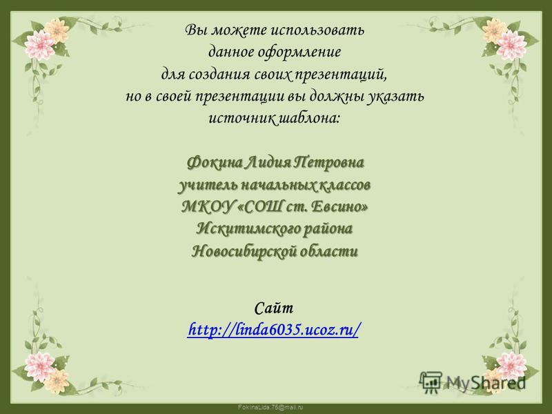 FokinaLida.75@mail.ru Уголок 2 http://img-fotki.yandex.ru/get/5808/cadi-1986.4c7/0_7ec34_e2dd912_XLИнтернет-ресурсы: numama.ru numama.ru : Стихи для детей В гостях у сказки http://7bx.ru/mp3_search/mp3/2279115 / http://images.yandex.ru/?clid=193 2042