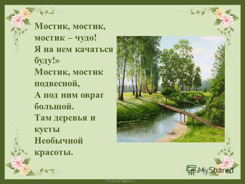 FokinaLida.75@mail.ru По камням наискосок, Ловко прыгал ручеек. Ну а камни удивлялись: Как он прыгает без ног?