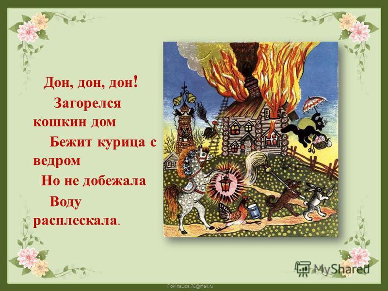 FokinaLida.75@mail.ru Бим-бом-тили- бом На дворе высокий дом Ставенки резные, окна расписные, А на лестнице ковёр – Шитый золотом узор.