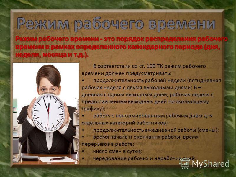 В соответствии со ст. 100 ТК режим рабочего времени должен предусматривать: продолжительность рабочей недели (пятидневная рабочая неделя с двумя выходными днями; 6 – дневная с одним выходным днем, рабочая неделя с предоставлением выходных дней по ско