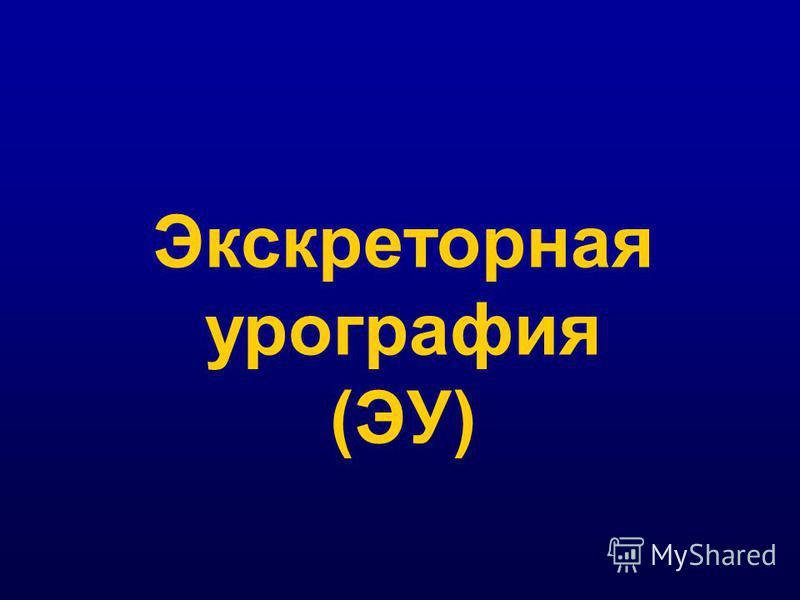 Экскреторная урография (ЭУ)